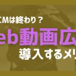 web動画広告のメリットとは?テレビCMとの違いを徹底比較!