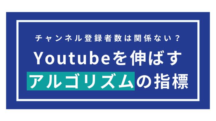 YouTubeのアルゴリズム徹底解説!チャンネルを育てる秘訣とは?