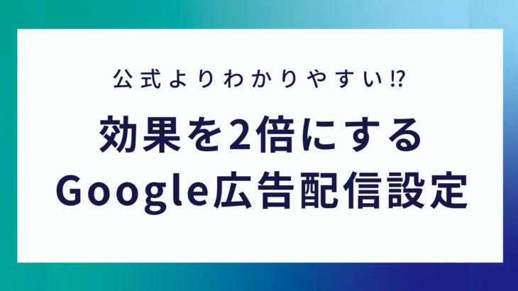 Google広告設定を解説!初心者が見落としがちなポイント5選