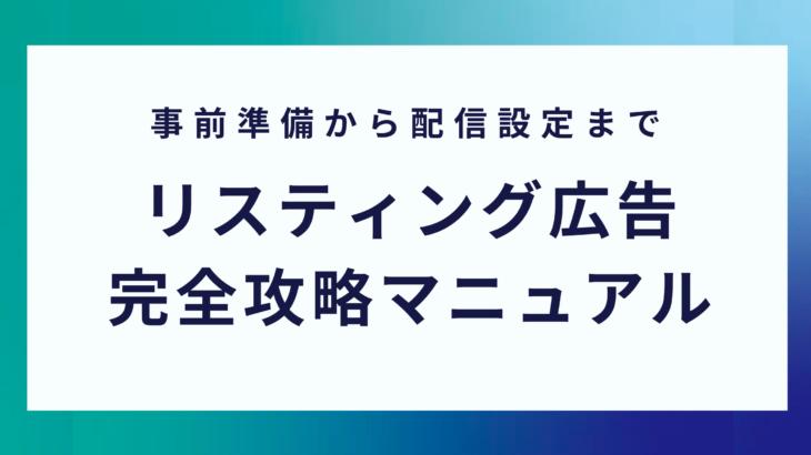 【決定版】リスティング広告とは?事前準備から配信まで完全マニュアル